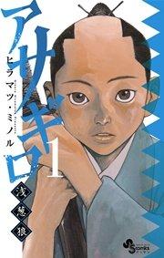 アサギロ~浅葱狼~|無料で読めるマンガアプリ