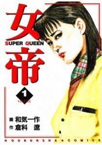 女帝|全巻無料コミック