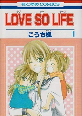 LOVE SO LIFE|マンガParkで全話無料