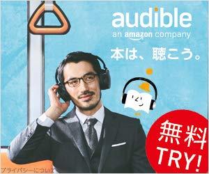 アマゾンの本を聴く オーディブル|無料体験してみました。