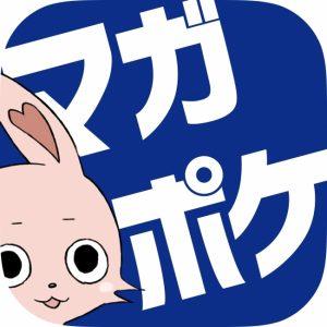マガポケ|少年マガジン公式アプリ 人気タイトルが無料で読める