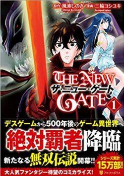 THE NEW GATE アルファポリス漫画で全話無料連載中