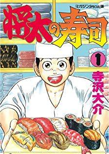 将太の寿司シリーズ|マンガBANGで全シリーズを一挙配信!