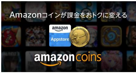 Amazonアプリストア|アプリの課金をもっとお得に*Android専用