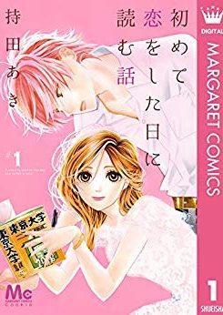 初めて恋をした日に読む話 マンガMeeで6巻まで全巻無料
