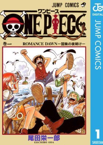 ONE PIECE ワンピース|5巻まで期間限定無料