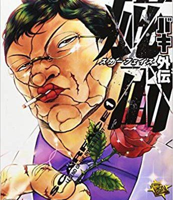 バキ外伝 疵面 -スカーフェイス-|第1巻無料試し読み