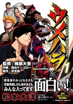 ウメハラ FIGHTING GAMERS!