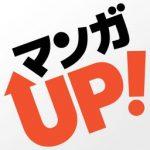 マンガUP|異世界・転生・ファンタジー・スクエニ作品が無料で読める