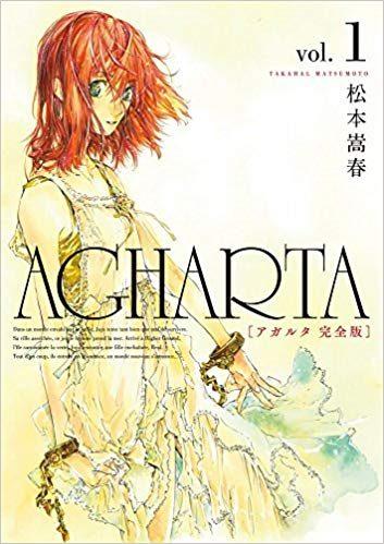 AGHARTA-アガルタ-|マンガアプリで22話まで無料