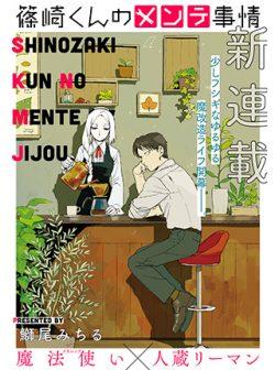 篠崎くんのメンテ事情|pixivコミックで全話無料