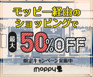 moppy-モッピー-|現金に交換できるポイントサイト