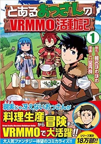 とあるおっさんのVRMMO活動記|アルファポリス漫画で無料連載中