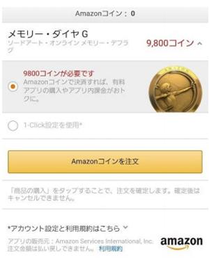 Amazonコイン購入方法1