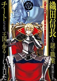 織田信長という謎の職業が魔法剣士よりチートだったので、王国を作ることにしました|コミカライズが無料で読めるマンガアプリ