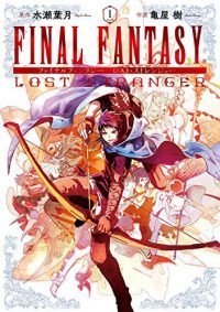 FINAL FANTASY LOST STRANGER|マンガUPで無料連載開始!