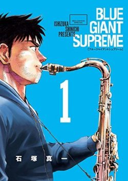 BLUE GIANT SUPREME|第1巻無料試し読みー最新刊はU-NEXTで!