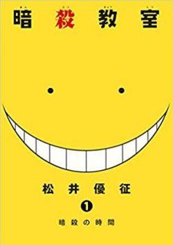 暗殺教室|無料で読める漫画アプリ!