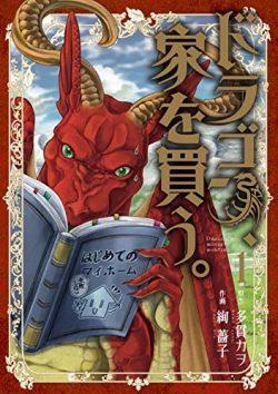 ドラゴン、家を買う。|最新刊4巻まで無料連載中!