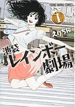 池袋レインボー劇場|全3巻無料で読めるマンガアプリ!