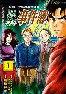 金田一少年の事件簿外伝 犯人たちの事件簿|U-NEXTなら好きな巻1冊無料!