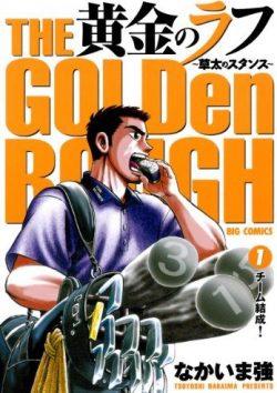 黄金のラフ|全巻無料で読める漫画アプリ!