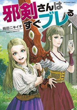 邪剣さんはすぐブレる|全巻無料で読める漫画アプリ!