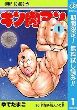 キン肉マン|40周年記念ということで40巻まで全巻無料!