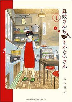 舞妓さんちのまかないさん|第3巻まで丸ごと無料で試し読み!