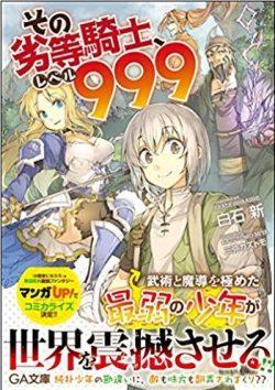 その 劣等 騎士 レベル 999 小説