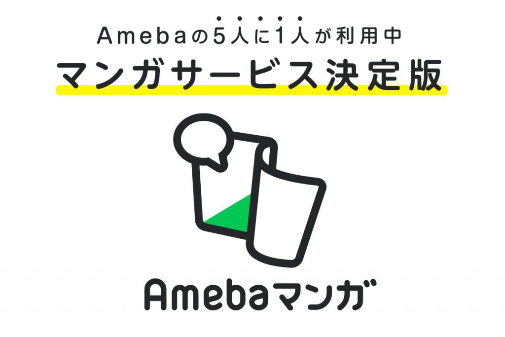 Amebaマンガ|アプリ不要で今すぐ読めるマンガサイト!