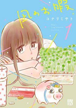 凪のお暇|第1巻無料試し読み!無料で読めるマンガアプリ