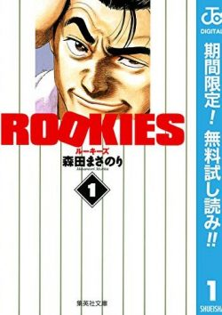 ROOKIES-ルーキーズ|無料で読めるマンガアプリ!