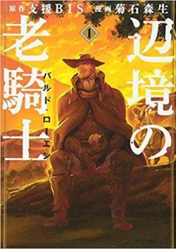 【2019年】辺境の老騎士 バルド・ローエン|第1巻丸ごと無料
