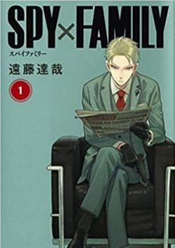 SPY×FAMILY|1巻まるごと無料!期間限定無料試し読み!