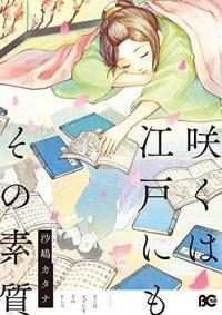 咲くは江戸にもその素質|全巻無料で読めるマンガアプリ