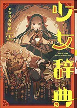 少女辞典|【2019年】最新話まで全巻無料で読めるマンガアプリ!