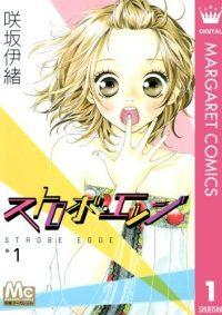 ストロボ・エッジ|全巻無料で読める少女漫画専門マンガアプリ!