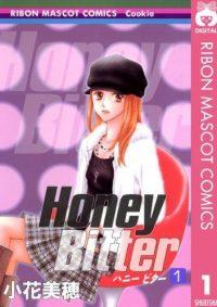 Honey Bitter【期間限定無料】|2020年1月7日まで!2巻まで一気読み!