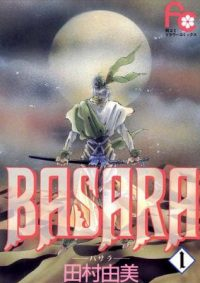 BASARA|マンガワンで全巻一気読み!1月10日まで!