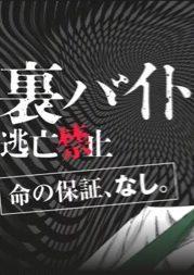 裏バイト:逃亡禁止|全話無料で読める公式マンガアプリ!