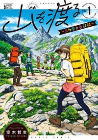 山を渡る -三多摩大岳部録-|アウトドアに興味があったので読んでみた。