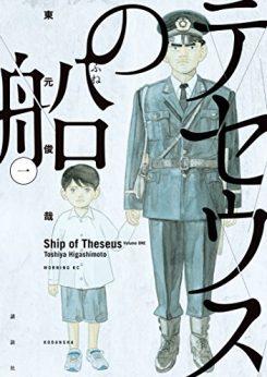 テセウスの船|5巻まで無料で読めるマンガアプリ!