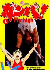 ガンバ!Fly high|全巻無料で読める公式マンガアプリ!