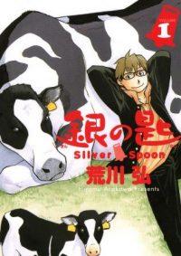 銀の匙 Silver Spoon|最終巻15巻まで無料で読める公式マンガアプリ!