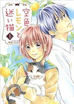 空色レモンと迷い猫 全巻無料で読める公式マンガアプリ!
