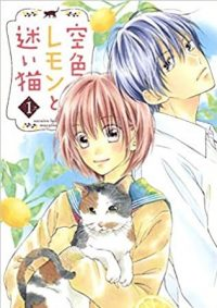 空色レモンと迷い猫|全巻無料で読める公式マンガアプリ!