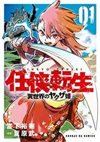 任侠転生-異世界のヤクザ姫-|無料で読める公式マンガアプリ!