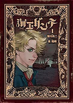 海王ダンテ|皆川亮二最新作!無料で読めるマンガアプリ