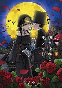 死神坊ちゃんと黒メイド|サンデーうぇぶりで無料連載中!